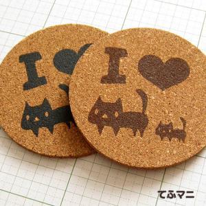 コルクコースター I LOVE 黒ネコ 猫 可愛い ねこ|room505