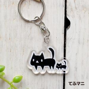 キーホルダー 黒ネコ親子 猫 ねこ アクリル オリジナルキャラクター|room505