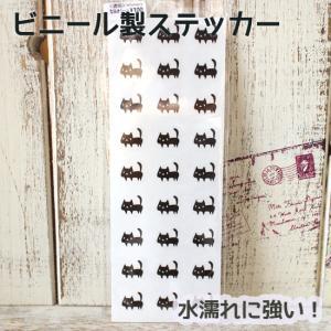 ステッカー 黒ネコ 猫 ビニール シール 手帳 型抜き ねこ モノトーン|room505
