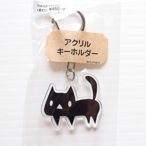 キーホルダー 黒ネコ 猫 ねこ アクリル モノトーン オリジナルキャラクター|room505