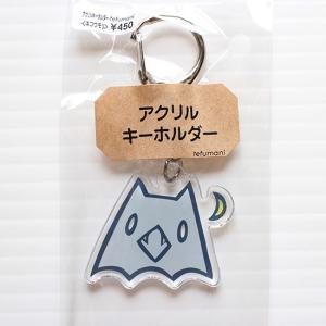 キーホルダー ネコウモリ アクリル こうもり 猫 オリジナルキャラクター|room505