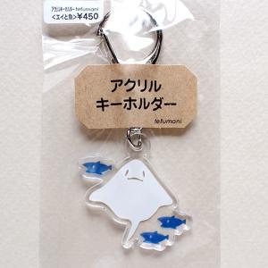 キーホルダー エイと魚 アクリル オリジナルキャラクター|room505
