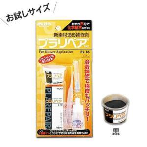 造形補修剤 プラリペアキット PL-16 黒|roomania-c