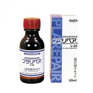造形補修剤 プラリペア(R) リキッド(液) 50ml L-50|roomania-c