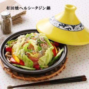 おなか周りが気になる、健康志向、忙しくて料理が作れない・・・そんな方におすすめなタジン鍋!好きな具材...