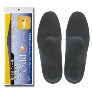 インソールプロ 靴用中敷き  モートン病対策 メンズ 男性用