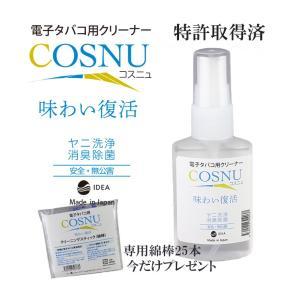 アイコス iQOS 掃除 用 クリーナー 洗浄液 COSNU(コスニュ)50ml[特許取得済] 姉妹...