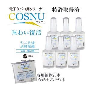 アイコス iQOS 掃除 クリーナー 洗浄液 COSNU(コスニュ)50ml X6本 合計 300m...