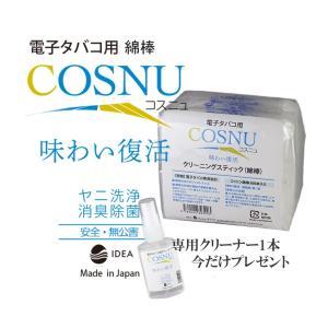 アイコス iQOS 掃除 用 クリーニングスティック(綿棒) COSNU(コスニュ)600本入り X1袋 合計600本 エタノール (エチルアルコール)以上の効果で お掃除|roombania