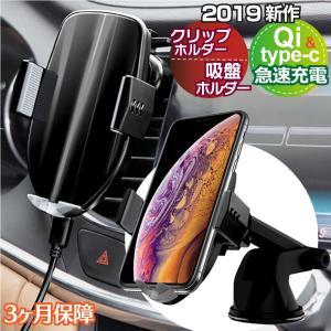 車載ホルダー 充電 iphone qi スマホ 自動開閉 粘着ゲル吸盤&吹き出し口 クリップ 3点セット スマホホルダー 車 ワイヤレス充電 車載 Android|roombania