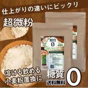 おからパウダー 超微粉 糖質ゼロ 奇跡のおから 500g x2袋 (計 1kg )  日本国内加工 ダイエット 糖質制限 低糖質|roombania|02
