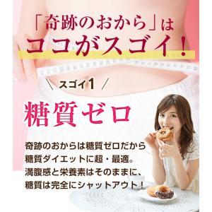 おからパウダー 超微粉 糖質ゼロ 奇跡のおから 500g x2袋 (計 1kg )  日本国内加工 ダイエット 糖質制限 低糖質|roombania|03