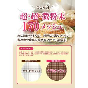 おからパウダー 超微粉 糖質ゼロ 奇跡のおから 500g x2袋 (計 1kg )  日本国内加工 ダイエット 糖質制限 低糖質|roombania|05