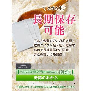 おからパウダー 超微粉 糖質ゼロ 奇跡のおから 500g x2袋 (計 1kg )  日本国内加工 ダイエット 糖質制限 低糖質|roombania|06