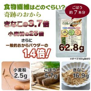 おからパウダー 超微粉 糖質ゼロ 奇跡のおから 500g x2袋 (計 1kg )  日本国内加工 ダイエット 糖質制限 低糖質|roombania|07