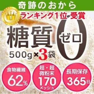 おからパウダー 超微粉 糖質ゼロ 奇跡のおから 500g x3袋 (計 1kg 500g)  日本国内加工 ダイエット 糖質制限 低糖質 おからクッキー が簡単にできる|roombania