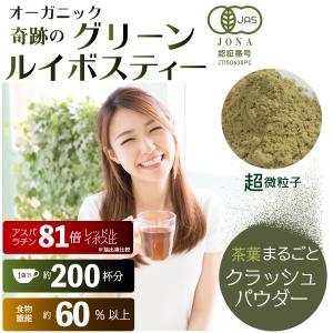 オーガニック グリーン ルイボスティー 200杯分 100g 粉末 抹茶のように飲める  水出し不要...