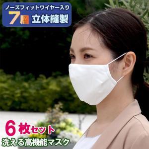 布マスク 洗える マスク 在庫あり 6枚セット 7層構造 布マスク ノーズワイヤー 立体縫製  高機能 大人用【返品不可】 roombania