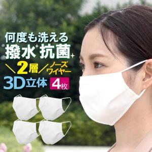ひんやり マスク 接触冷感 4枚 抗菌 防汚 2層式 洗えるマスク 冷感 マスク 夏用マスク 小さめ...