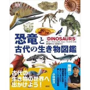 恐竜と古代の生き物図鑑/ダレン・ナイシュ クリスマスプレゼント 子供 子ども