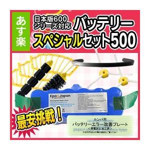 ルンバ XLifeバッテリーの互換品バッテリースペシャルセッ...