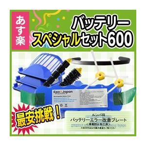 ルンバ XLifeバッテリーの互換品バッテリースペシャルセット600(グレーブラシ)(Epo-Jap...