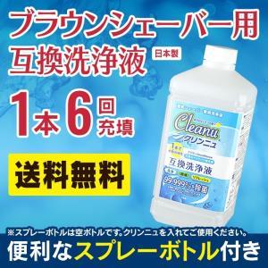 クリンニュ ブラウン シェーバー用 互換 洗浄液 カートリッジ 約6個分 1リットルx1ボトル BRAUN CCR