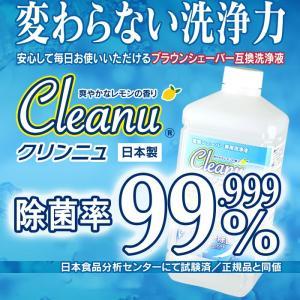 クリンニュ ブラウン シェーバー用 洗浄液 カートリッジ 約12個分 1リットルx2ボトル BRAUN CCR『99.999%除菌の本物力』|roombania|04