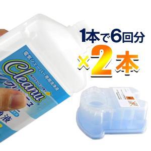 クリンニュ ブラウン シェーバー用 洗浄液 カートリッジ 約12個分 1リットルx2ボトル BRAUN CCR『99.999%除菌の本物力』|roombania|05