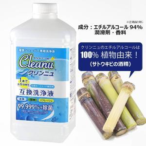 クリンニュ ブラウン シェーバー用 洗浄液 カートリッジ 約12個分 1リットルx2ボトル BRAUN CCR『99.999%除菌の本物力』|roombania|06
