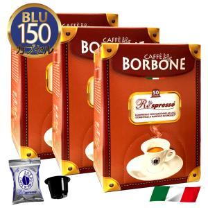 ネスプレッソ カプセル イタリア製 送料無料 互換 カプセルコーヒー ブルボン家御用達 ナポリ ボルボーネ 青 150カプセル BLU|roombania