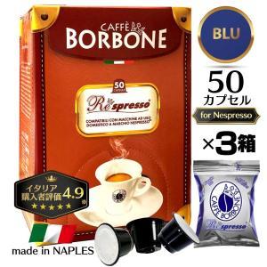 ネスプレッソ カプセル イタリア製 送料無料 互換 カプセルコーヒー ブルボン家御用達 ナポリ ボルボーネ 青 150カプセル BLU|roombania|11