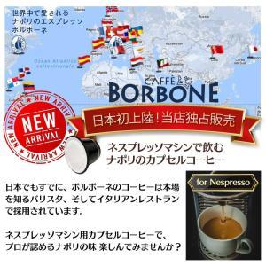 ネスプレッソ カプセル イタリア製 送料無料 互換 カプセルコーヒー ブルボン家御用達 ナポリ ボルボーネ 青 150カプセル BLU|roombania|06