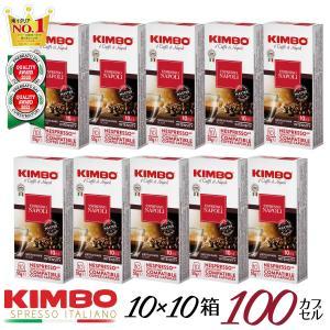 ネスプレッソ カプセル 互換 キンボ kimbo コーヒー ナポリ 1箱 10 カプセル 10箱 合計 100 カプセル|roombania