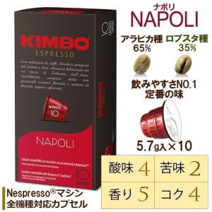 ネスプレッソ カプセル 互換 キンボ kimbo コーヒー ナポリ 1箱 10 カプセル 10箱 合計 100 カプセル|roombania|07