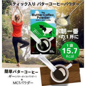 バターコーヒー用 パウダーMCT入り 10包×3箱=30杯分 手軽なスティック入り MCTパウダー mctパウダー mctオイル ミルクカルシウム 送料無料|roombania|02