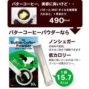 バターコーヒー用 パウダーMCT入り 10包×3箱=30杯分 手軽なスティック入り MCTパウダー mctパウダー mctオイル ミルクカルシウム 送料無料|roombania|05
