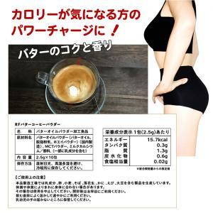 バターコーヒー用 パウダーMCT入り 10包×3箱=30杯分 手軽なスティック入り MCTパウダー mctパウダー mctオイル ミルクカルシウム 送料無料|roombania|06