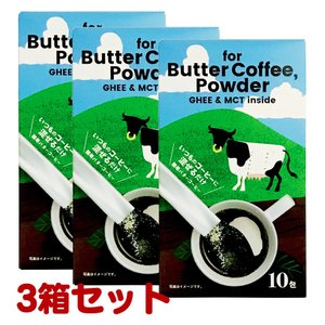 バターコーヒー用 パウダーMCT入り 10包×3箱=30杯分 手軽なスティック入り MCTパウダー mctパウダー mctオイル ミルクカルシウム 送料無料|roombania|07