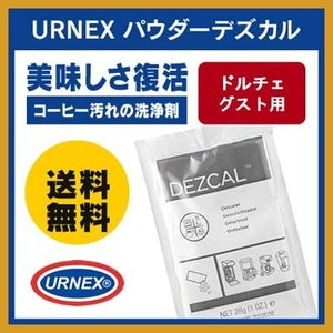米国のブランド、アーネックス社製のドルチェ グスト用の 「湯垢落とし用」洗浄剤です。   この洗浄剤...