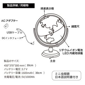 地球儀 しゃべる  地球儀  直径30cm  光る ライト AR 日本語 英語 地勢図/行政 2タイプ インテリア 子供 ランプ 全方位回転 山岳隆起|roombania|17