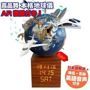 地球儀 しゃべる  地球儀 時計&オルゴール付き 光る 回る ライト付き AR アプリ 直径13cm 日本語 英語 地勢図/行政 2タイプ インテリア アンティーク 子供用|roombania