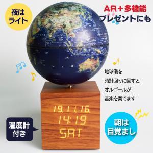 地球儀 しゃべる  地球儀 時計&オルゴール付き 光る 回る ライト付き AR アプリ 直径13cm 日本語 英語 地勢図/行政 2タイプ インテリア アンティーク 子供用|roombania|02