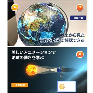 地球儀 しゃべる  地球儀 時計&オルゴール付き 光る 回る ライト付き AR アプリ 直径13cm 日本語 英語 地勢図/行政 2タイプ インテリア アンティーク 子供用|roombania|07