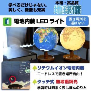 地球儀 しゃべる  地球儀 時計&オルゴール付き 光る 回る ライト付き AR アプリ 直径13cm 日本語 英語 地勢図/行政 2タイプ インテリア アンティーク 子供用|roombania|08