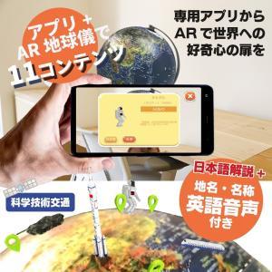 地球儀 しゃべる 地球儀 直径20cm 光る ライト AR アプリ  日本語 英語 地勢図/行政 インテリア アンティーク/リアルアース 子供 ランプ|roombania|05