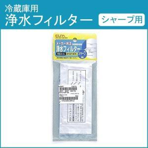 シャープ冷蔵庫用 浄水フィルター  エルパ 210337-0070H 新生活 roomdesign