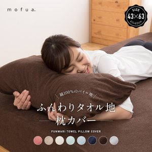 mofua ふんわりタオル地 綿100% 枕カバー 43×63cm タオル生地 まくらカバー オールシーズン 代引/同梱不可の写真