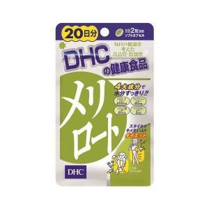 DHC 20日分メリロート|roomdesign