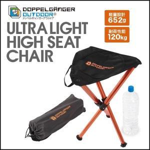 アウトドアチェア ウルトラライトハイシートチェア DOPPELGANGER OUTDOOR C1-181 折りたたみ椅子 軽量 コンパクト 代引不可 同梱不可|roomdesign